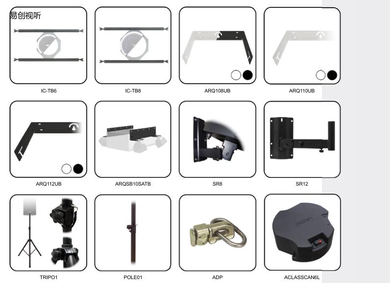 ECLER(艺格)产品配件