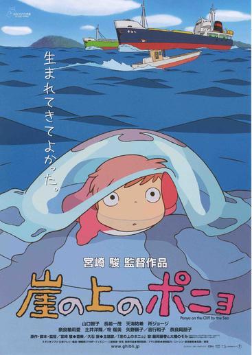 悬崖上的波妞 Gake no ue no Ponyo (2008)