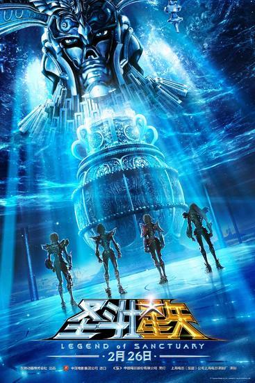 圣斗士星矢:圣域传说 Legend of Sanctuary (2014)