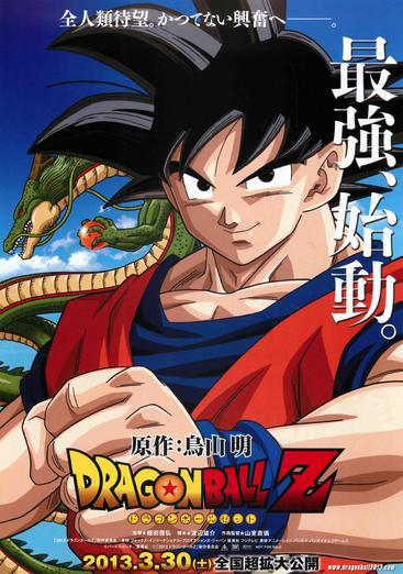 龙珠Z:神之战  Dragon-ball-z-battle-of-gods (2013)