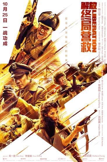 解放·终局营救 Liberation(2019)