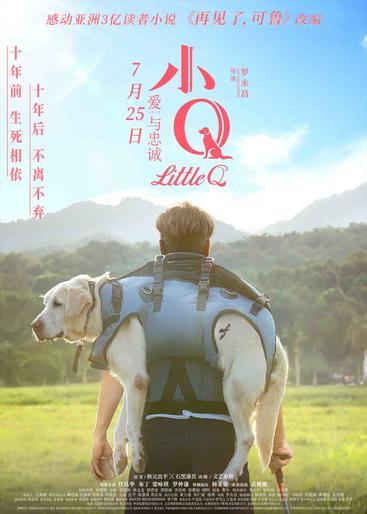 小Q little-q (2019)