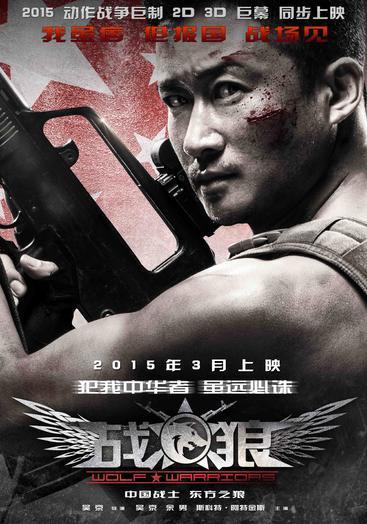 战狼 Wolf-warrior(2015)