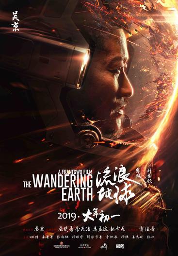 流浪地球 The-wandering-earth(2019)
