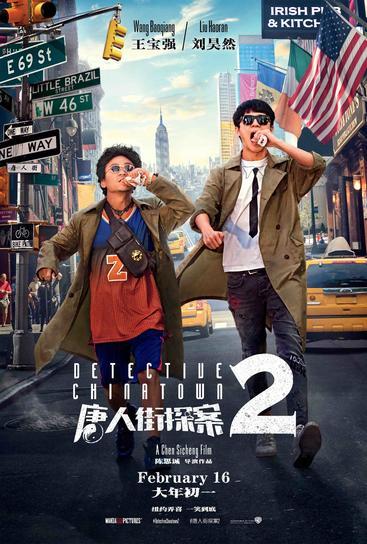 唐人街探案2 Detective chinatown-2(2018)