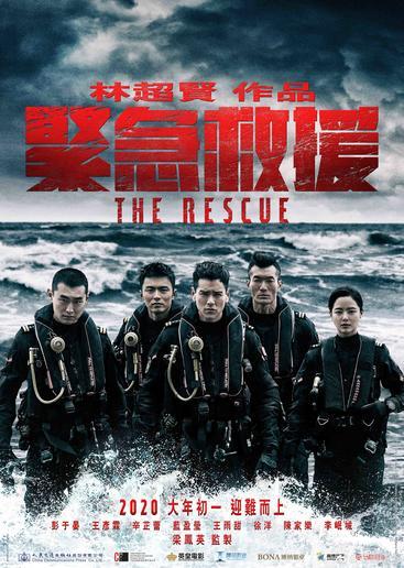 紧急救援 The-rescue (2020)