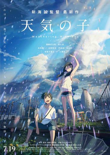 天气之子 Weathering-with-you (2019)
