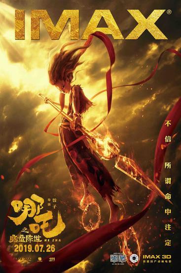 哪吒之魔童降世 Ne-zha-zhi-mo-tong-jiang-shi (2019)