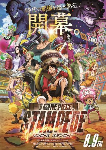 航海王:狂热行动 One Piece Stampede(2019)