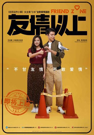 友情以上 Friend Zone (2019)