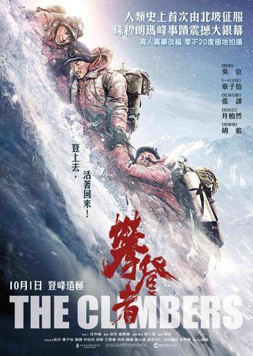 攀登者 The-climbers (2019)
