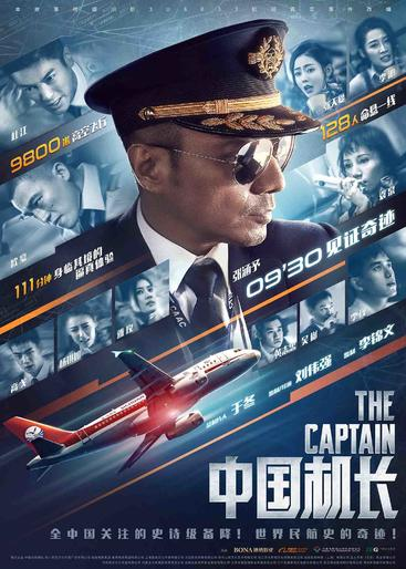 中国机长 Chinese pilot (2019)