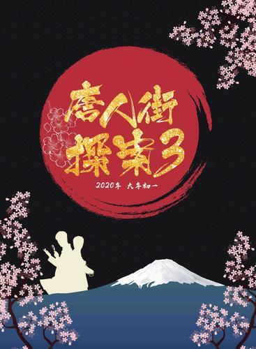 唐人街探案3 Detective-chinatown-3 (2020)