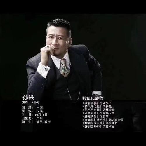香港明星 孙兴