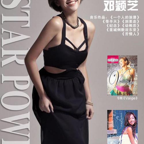 香港明星 邓颖芝