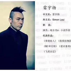 香港明星 雷宇扬