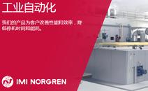 NORGREN诺冠工业自动化