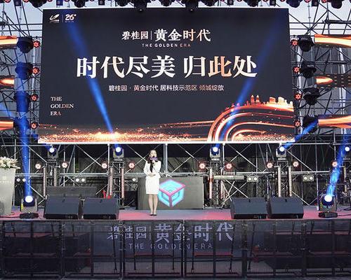 2018年10月碧桂园·黄金时代示范区开放活动