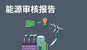 能源審核報告