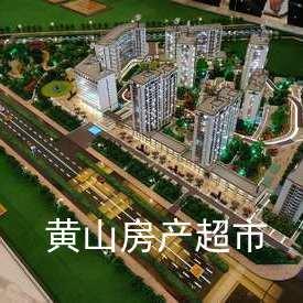 黃山多弗玖號公館70年產權小高層住宅(LOFT/平層)