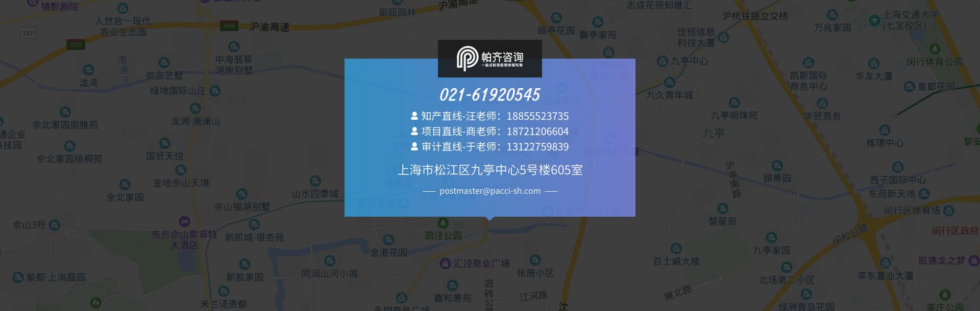 帕齐咨询公司地址及三位项目老师的联系方式