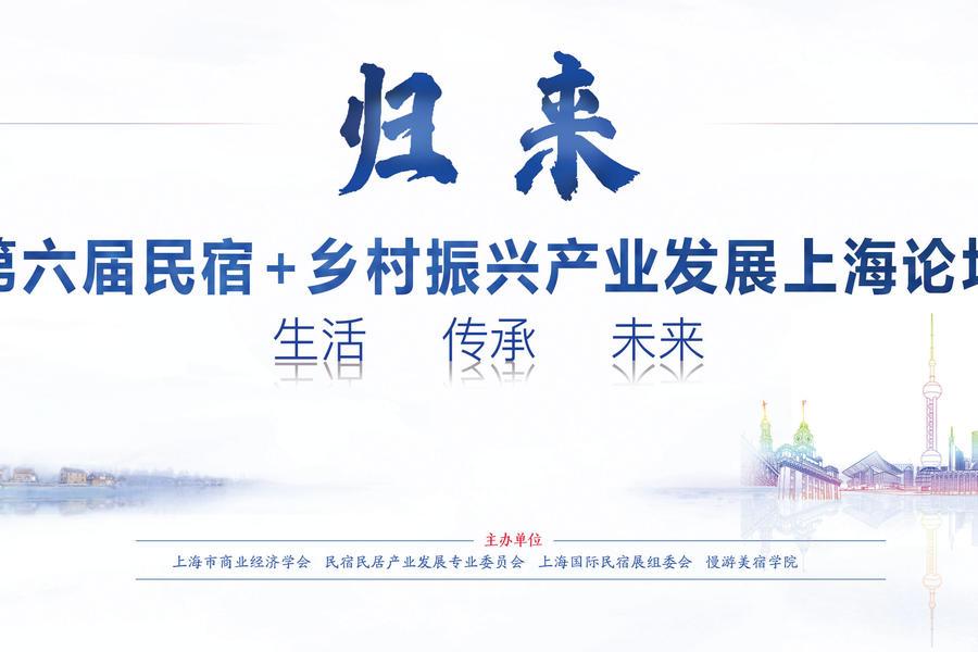 2019【归来】第六届民宿+乡村振兴产业发展上海论坛将于11月盛大开幕
