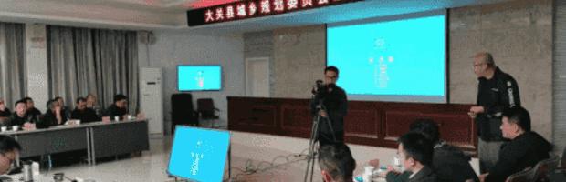 李也文旅赶赴云南进行方案汇报,共创大关旅游发展新引擎