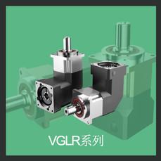 臺灣星孚VGLR系列減速機,印刷行業用減速機