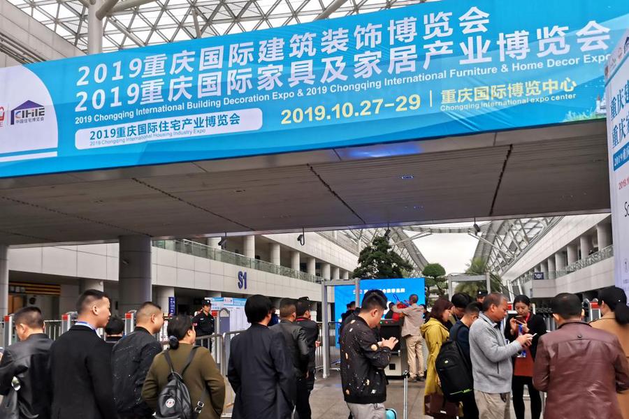 让绿色与建筑同行 2019重庆国际住宅产业博览会27日开启