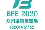 2020郑州加盟展_2020郑州连锁加盟展