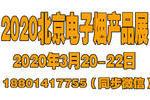 2020北京国际电子烟产品招商加盟展览会