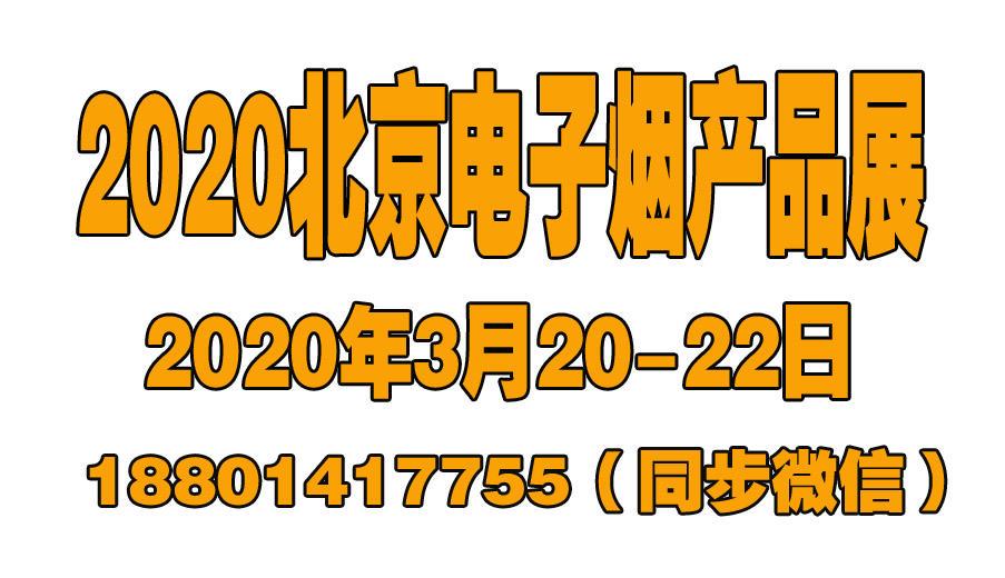 2020北京电子烟展logo联系.jpg