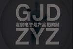 2020北京国际电子烟产品招商展览会