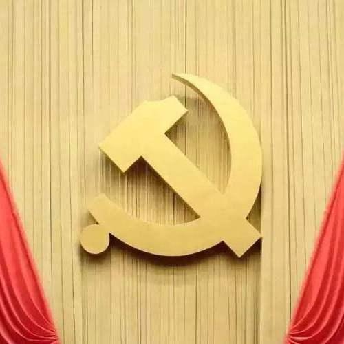 《中国共产党党内法规制定条例》