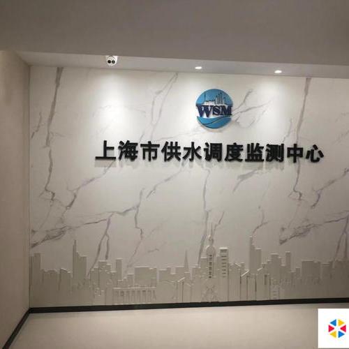 上海市供水调度监测中心