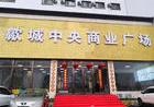 黃山歙縣中央商業廣場  精裝酒店托管公寓  總價低  回報高