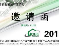 2019中国(北京)住博会丨林音实业邀请函