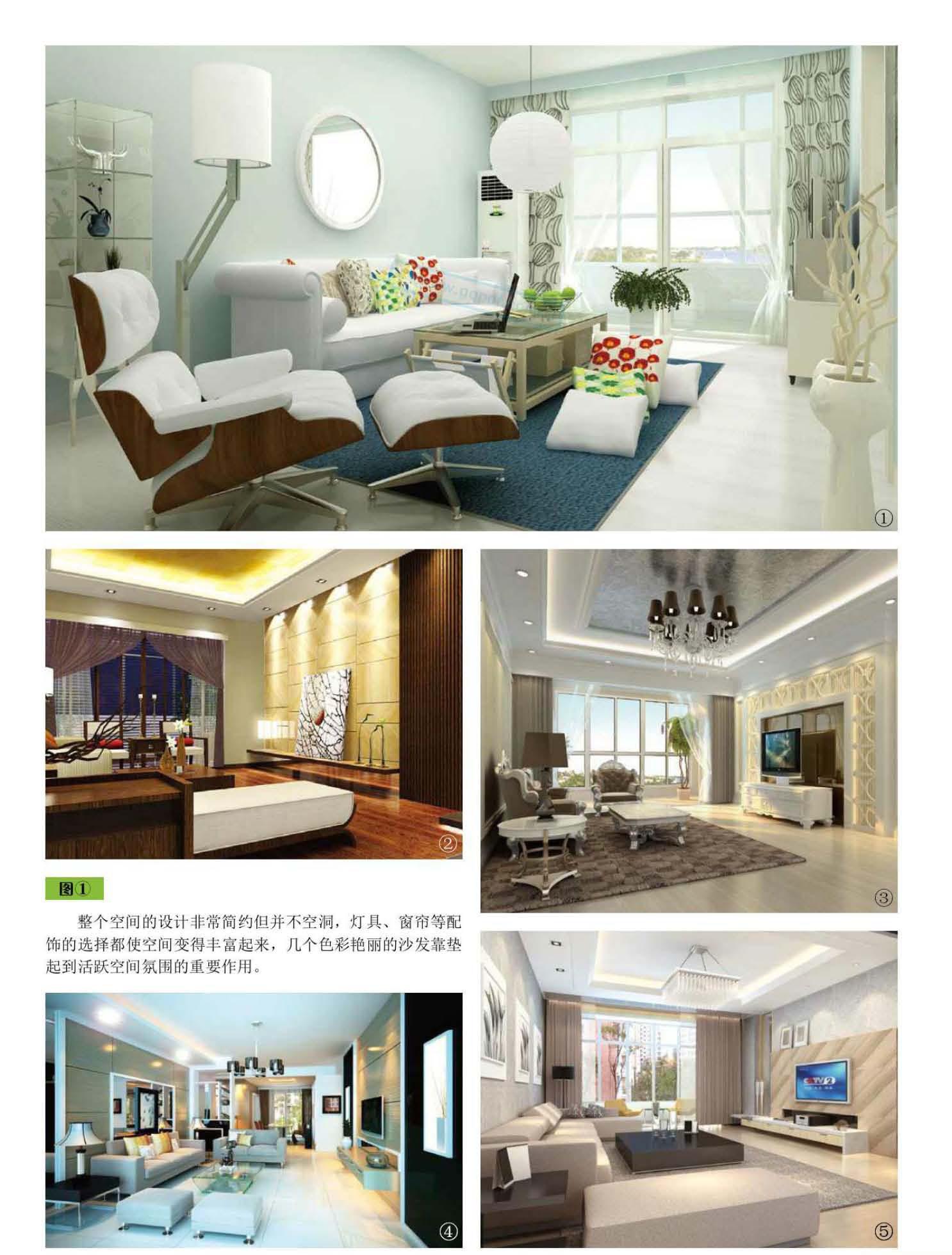 [细解流行家居设计2000例风格设计].祝新云.高清全彩版_Page_12.jpg