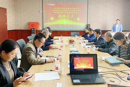 """纳米技术及应用国家工程研究中心在上海泰缘举行""""上海湖泊河道污染控制与修复中心""""揭牌仪式"""