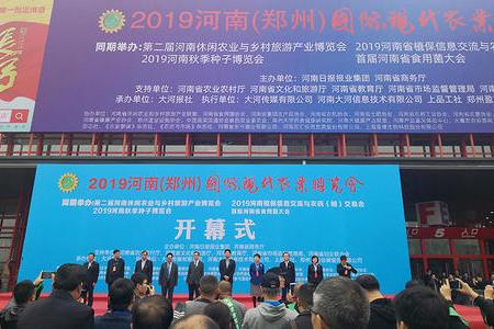 喜讯!上海泰缘亮相郑州农博会,一举斩获三项荣誉