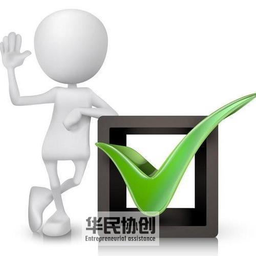 上海松江注册公司代办执照以后还需要做些什么