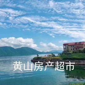 榮盛·蓮花國際 太平湖景區聯排別墅 旅居投資置業