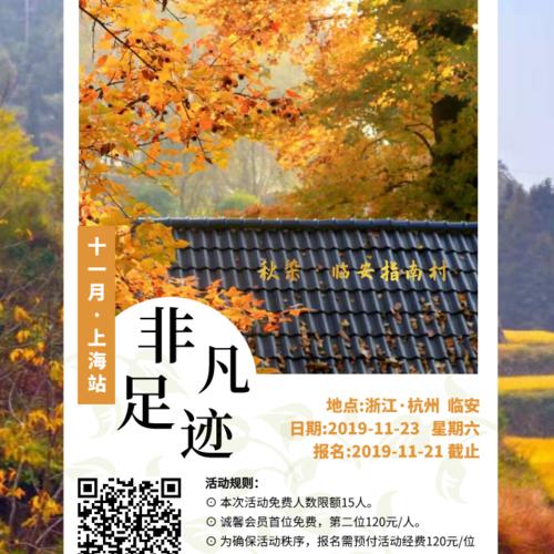 【馨生活】秋染·临安指南村 报名