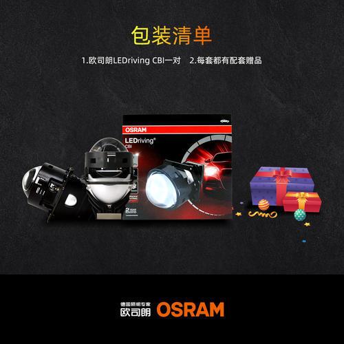 欧司朗OSRAM LEDriving CBI LED双光透镜