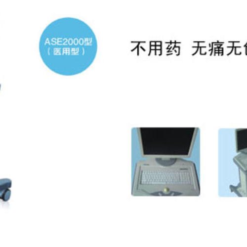 ASE2000型生物功能反馈仪