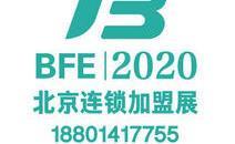 BFE2020北京春季连锁加盟展览会部分优秀参展商