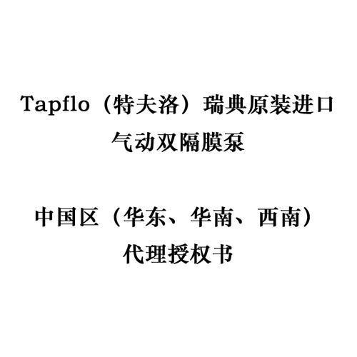 Tapflo(特夫洛)瑞典原装进口气动双隔膜泵——中国区(华东、华南、西南)代理授权书