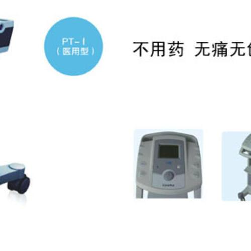 PT-I磁热治疗仪