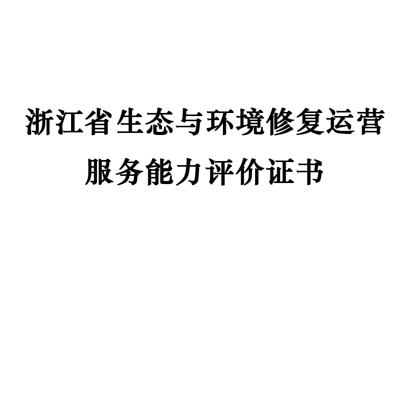 浙江省生态与环境修复运营服务能力评价证书.jpg
