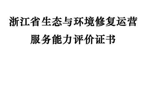 浙江省生态与环境修复运营服务能力评价证书